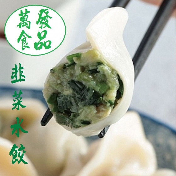 韭菜水餃(50顆/包)
