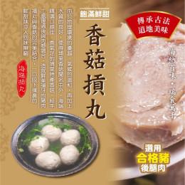 海瑞貢丸(香菇)600g